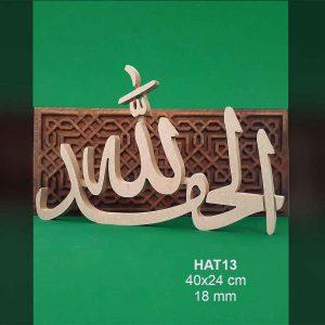 Ahşap Elhamdülillah Yazısı HAT13