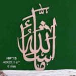 HAT15-MAŞALLAH